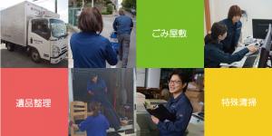 遺品整理・ごみ屋敷の片付け・特殊清掃・不用品回収をプロのスタッフが承ります。