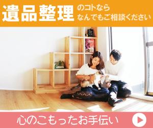 千葉県で不用品回収・遺品整理・ごみ屋敷の片付け・特殊清掃までお任せください。