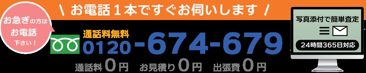 千葉県で出張買取専門リサイクルショップ 千葉リサイクルジャパン
