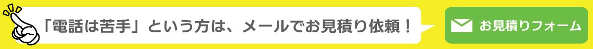千葉県で不用品買取のお見積りはこちら